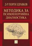 Методика за психоенергийна диагностика (2012)