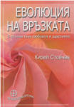 Еволюция на връзката. 5 стъпки към любовта и щастието (ISBN: 9789549250916)