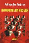 Промиване на мозъци (ISBN: 9789549228335)