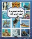 Енциклопедия на морето (2012)