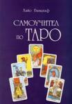 Самоучител по Таро (ISBN: 9789549873092)