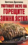 Уютният вкус на горещите зимни ястия (2012)