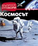 Космосът: Въпроси и отговори (2012)