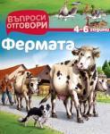 Въпроси - Отговори: Фермата (2012)