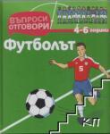 Въпроси - Отговори: Футболът (2012)