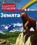 Земята: Въпроси и отговори (2012)