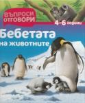 Бебетата на животните: Въпроси и отговори (2012)