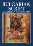 Bulgarian Script: A European Phenomenon (ISBN: 9789545001901)