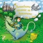 Вълшебното желание на дракончето (2012)
