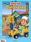 Опитен екип (ISBN: 9789542708537)