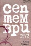 Септември 1972 (ISBN: 9789548689274)