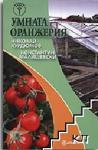 Умната оранжерия (ISBN: 9789548454612)