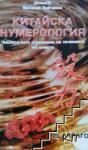 Китайска нумерология (ISBN: 9789548454629)