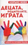 Децата, родителите, играта (ISBN: 9786191521449)