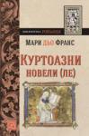Куртоазни новели (ISBN: 9786191521272)