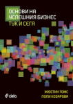 Основи на успешния бизнес - тук и сега (ISBN: 9789542812265)