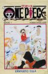 One Piece, брой 1: Романтична зора (2012)