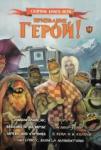 Призвание Герой! Сборник книги-игри (2012)