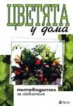 Цветята у дома (ISBN: 9789549148145)