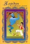 Аладин и вълшебната лампа (ISBN: 9789549351286)