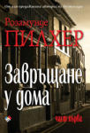 Завръщане у дома 1 (2013)