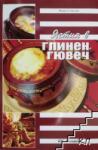 Ястия в глинен гювеч (ISBN: 9789549883770)