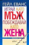Играй като мъж, побеждавай като жена (ISBN: 9786191500499)