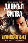 Английският убиец (ISBN: 9789542602675)
