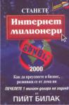 Станете интернет милионери (2000)