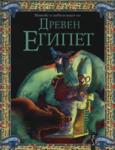 Древен Египет (2006)