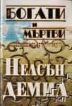 Богати и мъртви (2013)