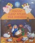 Коледните светлини. Имало едно време във Витлеем - комплект (ISBN: 9789549935127)