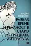 Разказ, време и реалност в старогръцката литература (2012)
