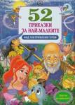 52 приказки за най-малките (2012)