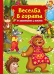 Веселба в гората: 101 стихотворения за животни (2012)