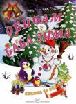 Обичам Баба Зима (2012)