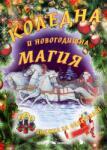 Коледна и Новогодишна магия (2012)