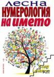 Лесна нумерология на името (2012)