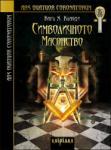 Символичното масонство (2012)