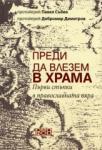Преди да влезем в храма: Първи стъпки в православната вяра (2012)