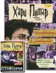 Хари Потър комплект: Плакат + стикери (ISBN: 9789547615182)