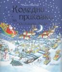 Коледни приказки за послушни деца (2012)