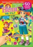 Нели на път: Оцветинки и облепванки за деца + маска (2012)