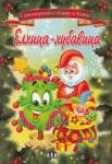 Елхица-хубавица - Стихотворения и гатанки за Коледа (2012)