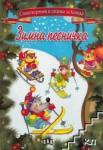 Зимна песничка - Стихотворения и гатанки за Коледа (2012)