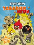 Angry Birds: Забавни игри (2012)