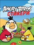 Angry Birds - 154 стикерa (2012)