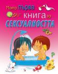Моята първа книга за сексуалността (2012)