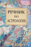Речник по астрология (2012)