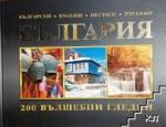 България: 200 вълшебни гледки (2012)